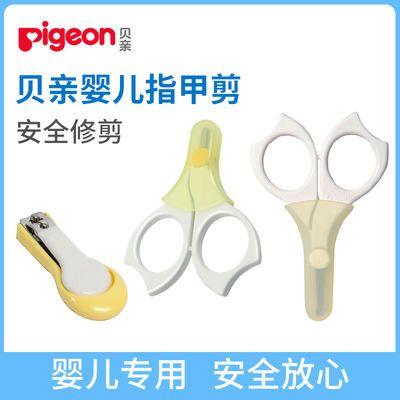 贝亲婴儿指甲剪指甲钳新生宝宝专用剪刀儿童指甲剪套装安全防夹肉