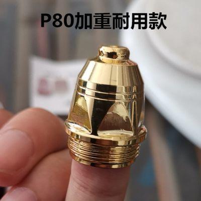 P80克莱盟电极/喷嘴空气等离子切割机配件LGK100松下割嘴进口铪丝