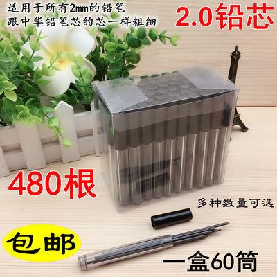 芯一大盒60筒2.0MM自动铅笔芯粗HB活动铅笔芯全树脂圆规铅