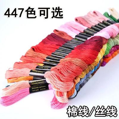丝线十字绣线配线补线零卖手工diy刺绣线鞋垫线涤棉线447色可选
