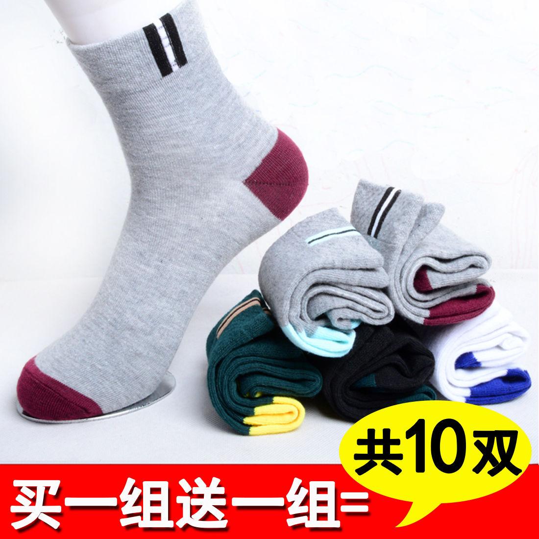 男袜春夏中筒袜吸汗透气防臭男士袜子商务袜四季中筒长筒运动袜