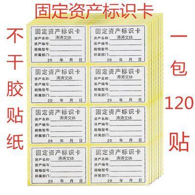 写不干胶卡片打印标签贴纸标示卡固定资产标签贴固定资产标识卡手