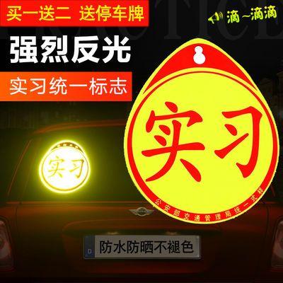 意磁性夜光实习车贴女司机新手上路汽车贴纸驾驶标志标识牌统一创