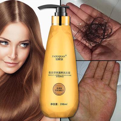 买一送二 法欧泉生姜防掉健发洗发水正品男女通用洗发露去屑发液