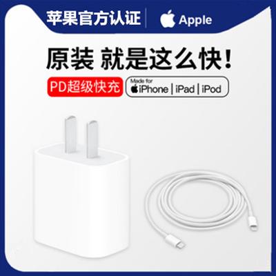 苹果原装18W快充手机充电器 iPhone11 pro max xr Xs数据线8P正品