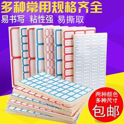 口取纸不干胶标签纸商标纸标签贴纸标商品价格贴价签纸手写分类纸