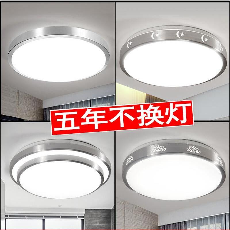 led吸顶灯圆形客厅灯具现代简约餐厅阳台过道灯卧室灯节能灯超亮
