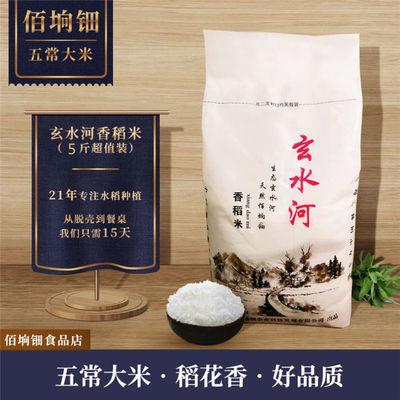 【玄水河】五常大米5斤东北大米2.5kg稻花香大米农家长粒香米新米