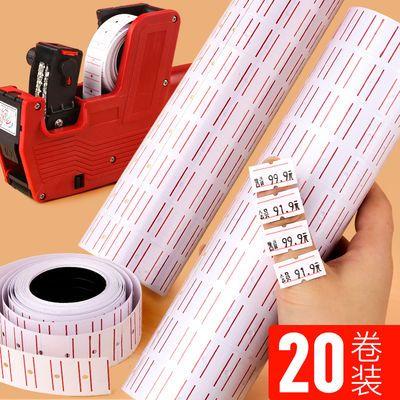 标签贴纸价签打价机纸【20卷装】单排打码机标价纸超市商品打价格