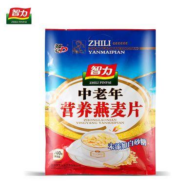 智力中老年燕麦片700g无白蔗糖免煮速溶营养早餐冲饮送老人麦片