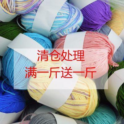满1赠1批发清仓宝宝细线团腈纶线团线中粗线手工编织衣服毛线棉线