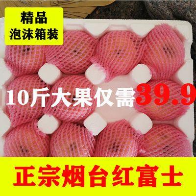 烟台红富士整箱10斤5斤3斤苹果水果新鲜栖霞脆甜应季当季整箱批