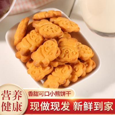 小熊饼干曲奇饼干儿童小零食休闲食品混合散装小包装整箱零食批发