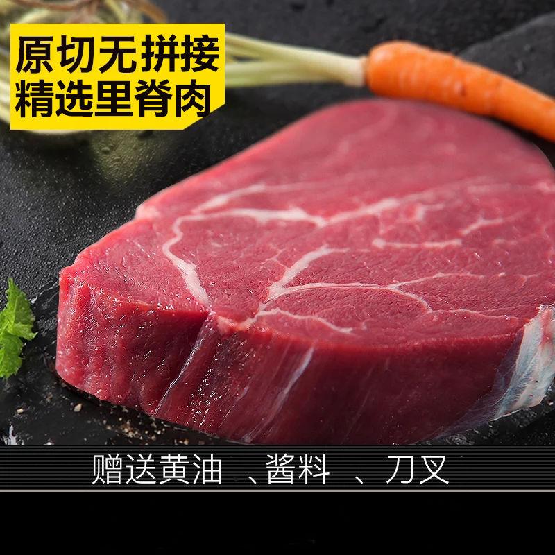 新鲜原切菲力牛排套餐牛肉整块腌制大人减脂儿童营养黑椒牛扒批发