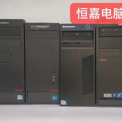 包邮联想台式机电脑主机 原装双核四核i3 i5 i7办公游戏 DNF LOL