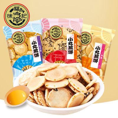 徐福记小丸煎小饼干500g鸡蛋煎饼儿童休闲零食散称1000g2斤装批发
