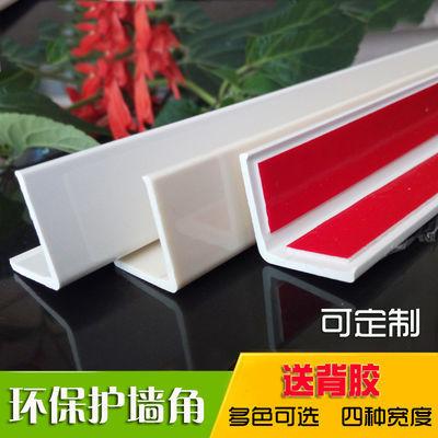 角塑料阳角免打孔封边角线条收边墙角保护条防撞条PVC护角条护墙