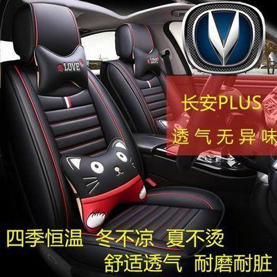 2020款新长安CS75PLUS坐垫专用全包围座套内饰改装四季通用座椅套