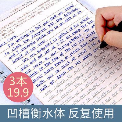 衡水体英语字帖高中衡水中学高考英文范文作文高中生凹槽练字帖