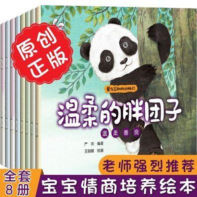 爱与互助的动物们全套8册注音版儿童情绪管理情商培养绘本故事书