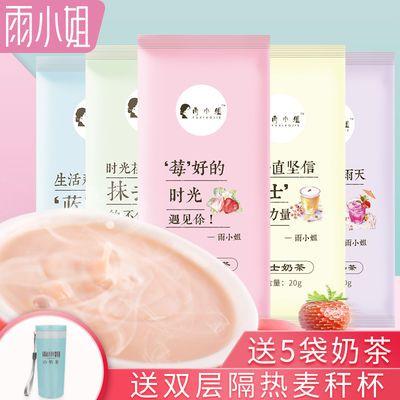 【2份送奶茶或杯】雨小姐速溶奶茶粉5袋装抹茶粉非珍珠奶茶批发