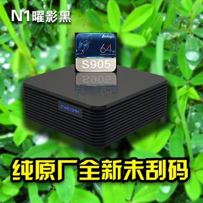 5G双频N1盒子天天链刷电视盒openwrt旁路由NAS网络机顶盒4K播放器