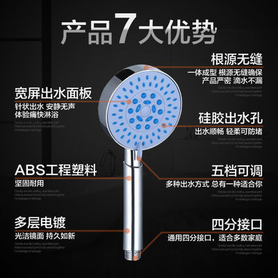 家用浴室花洒喷头五档增压淋浴热水器通用莲蓬头软管支架套装可选
