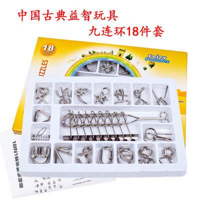 九连环益智玩具成人智力孔明锁鲁班锁创意解锁套装智力扣解环儿童