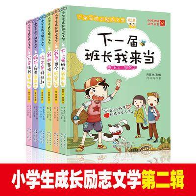 正版小学生成长励志文学一至六年级课外阅读书籍校园小说儿童读物
