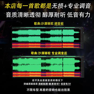 HiFi立体环绕车载u盘提升6倍音质汽车音乐u盘无损高音质抖音优盘