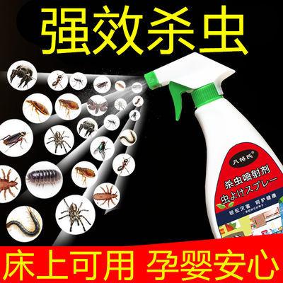 杀虫剂喷雾家用跳蚤药床上除螨灭潮虫蟑螂蜈蚣蚂蚁虱子植物百虫灵