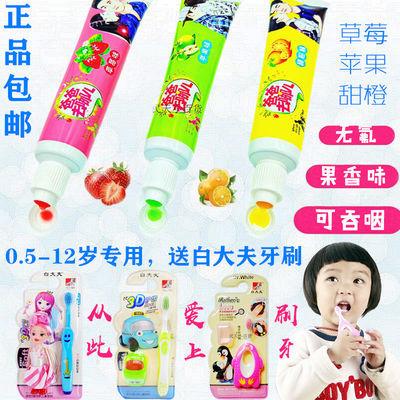 0.5-12岁儿童牙膏牙刷套装甜橙草莓苹果无氟可吞咽美白健齿防蛀牙