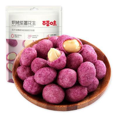 百草味 紫薯花生 零食小吃炒货花生米休闲食品即食 128g-640g