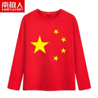 儿童长袖t恤上衣男童女童国庆节演出服五星红旗定制款合唱表演服