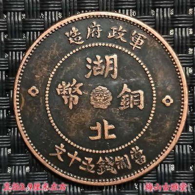 铜板铜币收藏军政府造湖南银币当制钱五十文直径3.9厘米