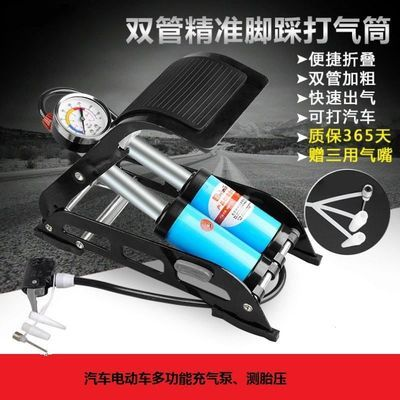 【车载充气泵】汽车脚踩打气筒自行车摩托车电瓶车高压打气筒