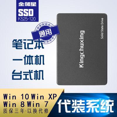 金储星固态硬盘SSD2.5寸SATA3笔记本台式机电脑高速120g240g500g主图