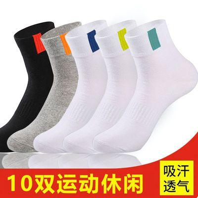【10-5双】袜子男短袜男中筒袜男运动袜短筒袜四季男隐形袜男袜子