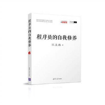 程序员的自我修养(无;9787302468080;清华大学出版社;49.00)