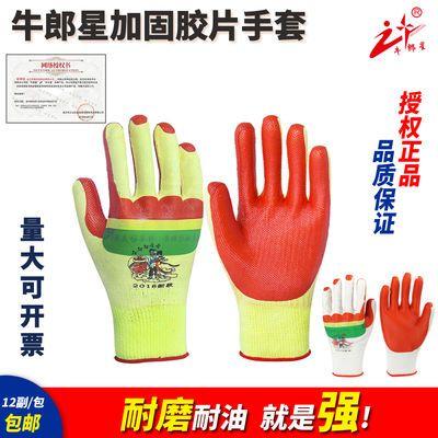 牛郎星手套防滑耐磨搬运物流建筑防割手套手背带胶手套劳保手套