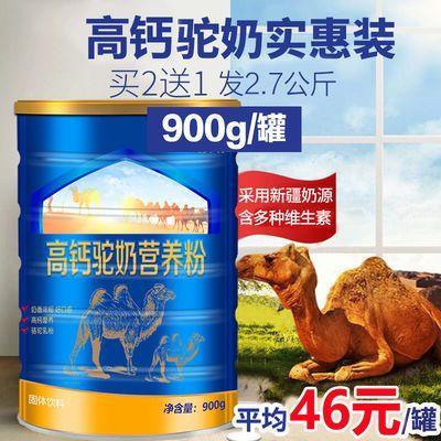 【买2送1】添加新疆驼奶粉高钙驼奶营养粉大罐装学生代餐营养粉