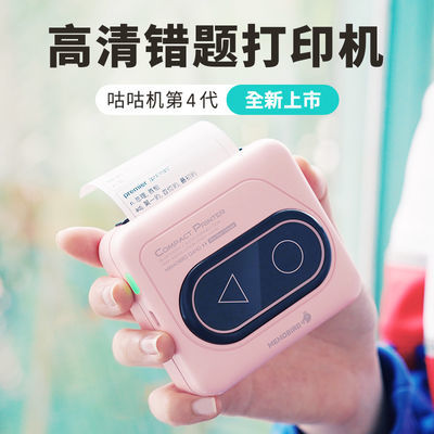 咕咕机四代G4学生打印机小型家用迷你手机蓝牙口袋照片便携错题机