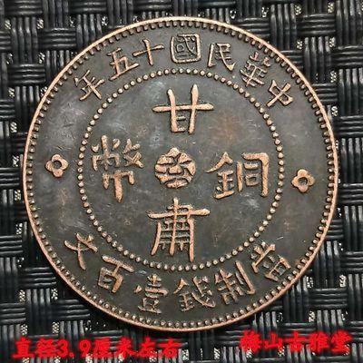 铜板铜币收藏中华民国十五年甘肃铜币当制钱一百文双旗币