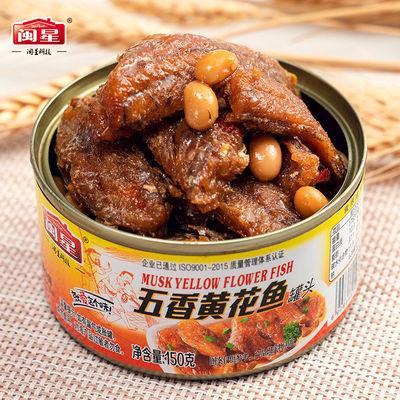 闽星 黄花鱼罐头五香香辣即食海鲜熟食鱼类小黄鱼下酒下饭菜批发