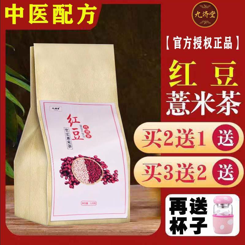 【买2发3再送杯】红豆薏米茶祛湿茶芡实组合脾胃养生茶360g\40包的细节图片9