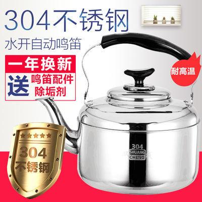不锈钢加厚水壶烧水壶煤气大容量鸣笛天然气电磁炉燃气4L5L6L包邮