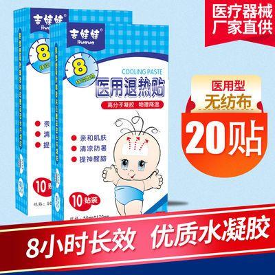 20片退热贴儿童正品医用 婴儿宝宝成人退烧贴 冰凉贴降温贴发烧贴