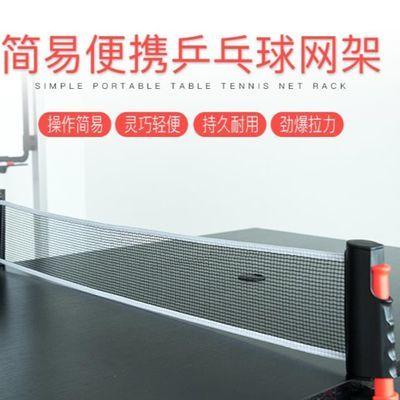 便携式乒乓球网架含网自由伸缩加厚室内外家用乒乓球台网桌网包邮