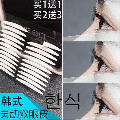 90贴2000贴双眼皮贴自然隐形双面双眼皮贴宽细抖音同款纤维条定型