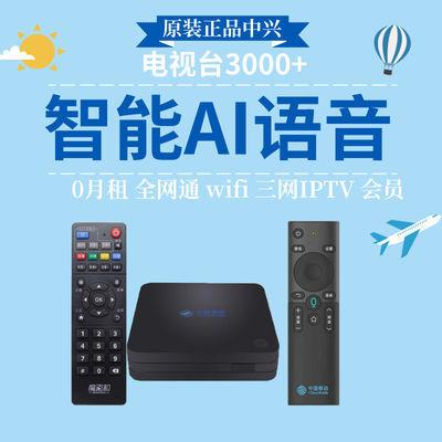 中兴智能语音全网通网络机顶盒家用看电视盒子wifi播放器VIP会员